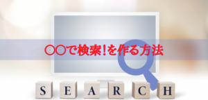 〇〇で検索を見つける方法