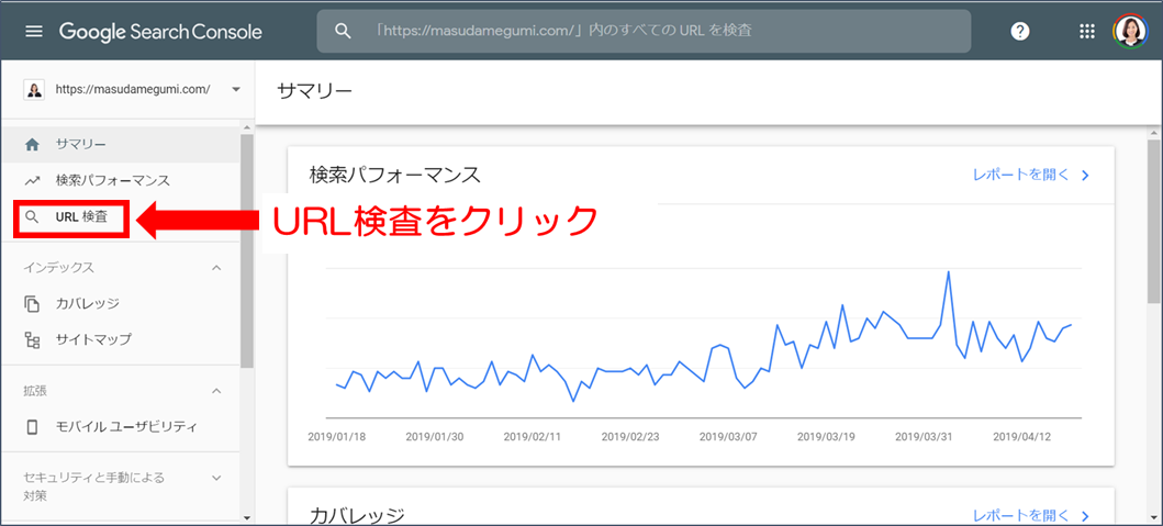 GoogleサーチコンソールURL検査