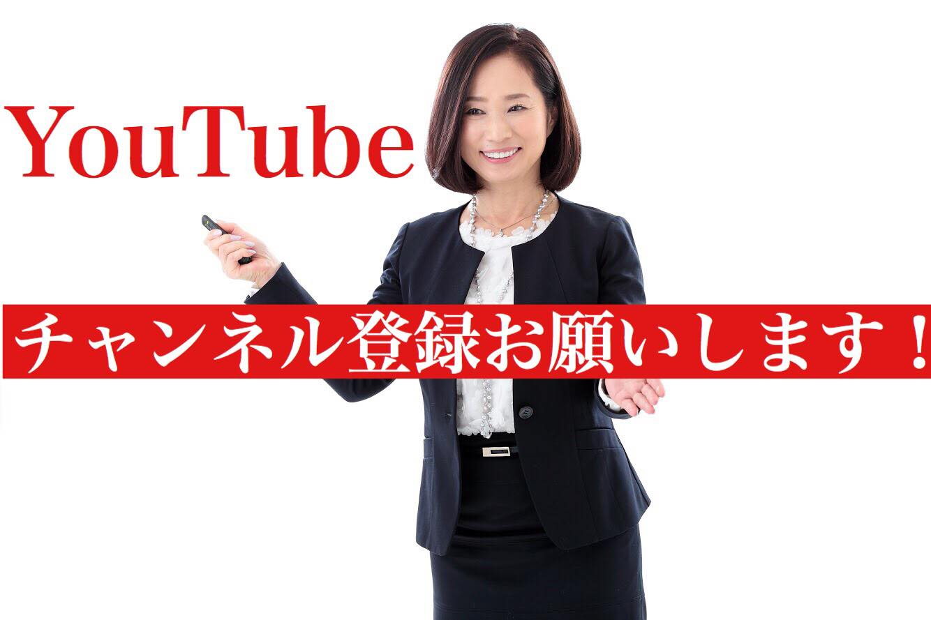 増田恵美YouTubeチャンネル