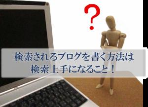 検索されるブログ