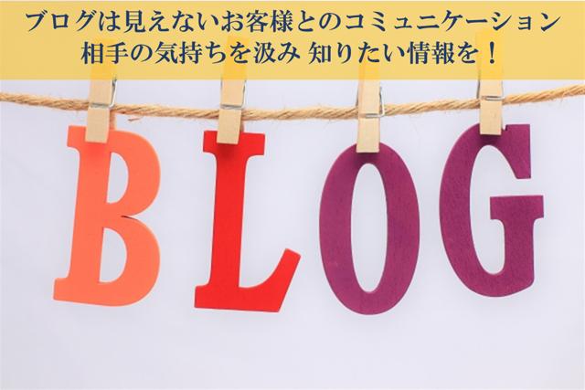 ブログに書く内容は読者が欲しい情報を書く