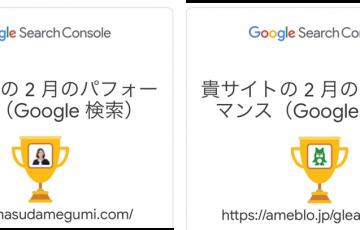 Googleサーチコンソール検索パフォーマンスレポートアメブロワードプレス比較