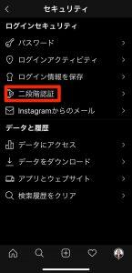 Instagram二段階認証を設定する方法
