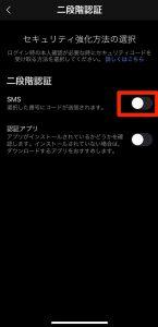 Instagram二段階認証SMS