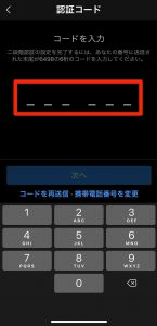 インスタグラム二段階認証認証コード入力