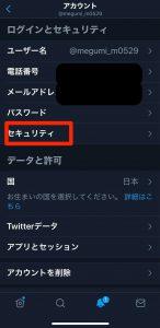 ツイッター二段階認証の確認方法