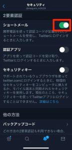 ツイッター2要素認証ショートメール