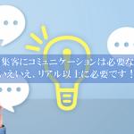 WEB集客にコミュニケーションは必要か