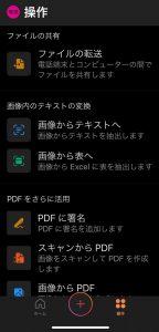 iPhone用Officeの様々な機能