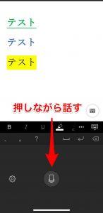iPhone用Officeでの音声入力はマイクボタンを押しながら話す
