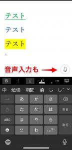 iPhone用Officeで音声入力