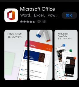 iPhone用MicrosoftOfficeアプリ