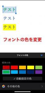 iPhone用Officeでフォントの色を変える
