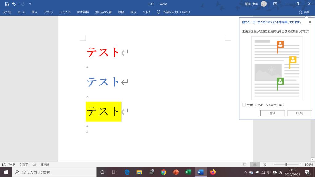 パソコン版Officeとスマホ版Officeは同期されている