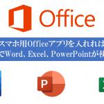 スマホ版Officeアプリ