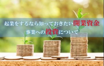 女性起業家 開業資金 投資について