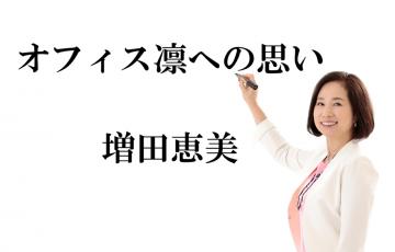 増田恵美 オフィス凛
