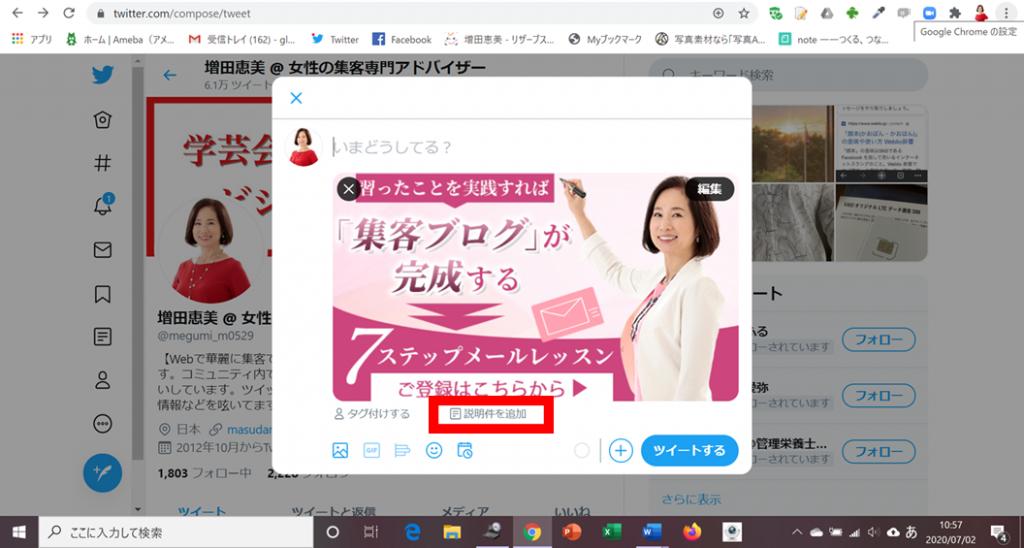 ツイッターの画像に代替テキストを入れる方法(パソコン版)2