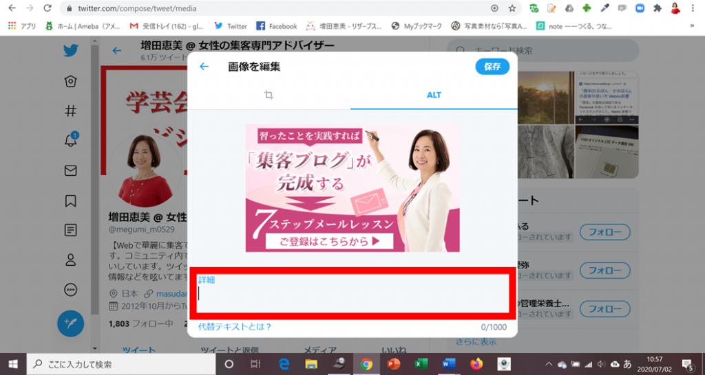 ツイッターの画像に代替テキストを入れる方法(パソコン版)3