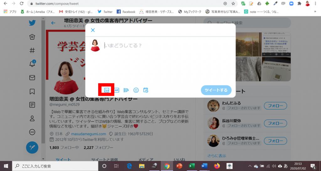 ツイッターの画像に代替テキストを入れる方法(パソコン版)1