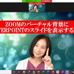 Zoomのバーチャル背景にパワーポイントのスライドを使う方法