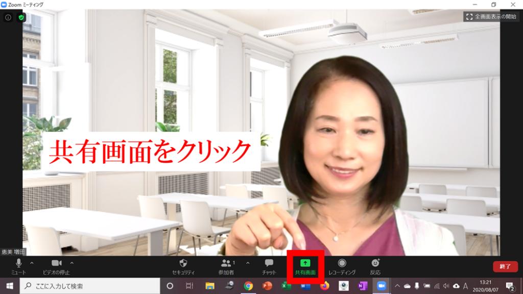 Zoomのバーチャル背景にパワーポイントを使うには共有画面をクリック