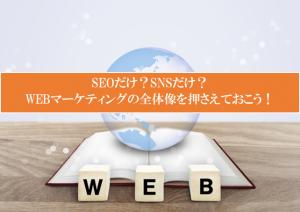 WEBマーケティングの全体像