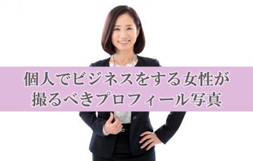 女性起業家 プロフィール写真