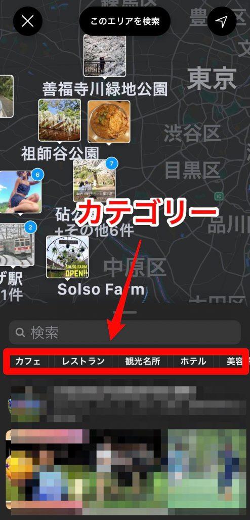 インスタグラム 地図検索機能