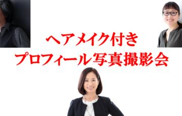 増田恵美プロフィール写真撮影会