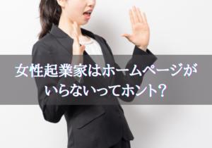 女性起業家にホームページは必要?いらない?