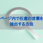 WEBページから任意の言葉を抽出する方法